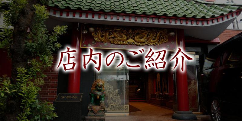川崎高級ソープランド 金瓶梅 店内のご紹介