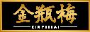 川崎高級ソープランド 金瓶梅