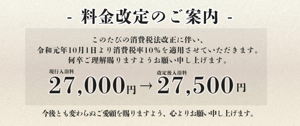 川崎高級ソープランド 金瓶梅 消費税率引き上げに伴う料金改定