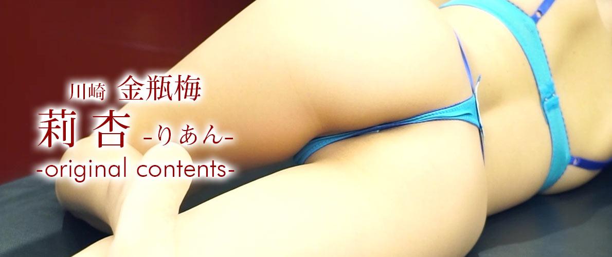 川崎高級ソープランド 金瓶梅 莉杏 動画